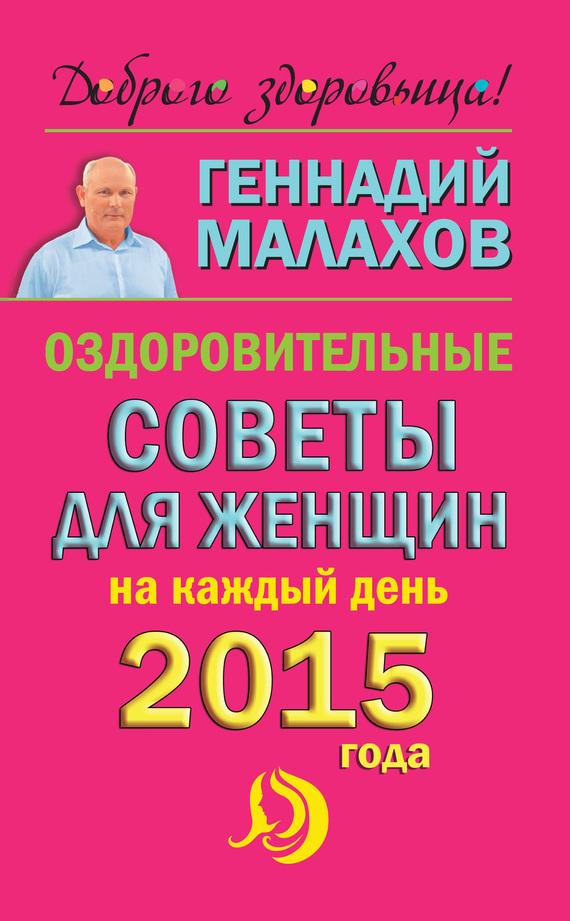 семенова а оздоровительные советы на каждый день 2014 года Геннадий Малахов Оздоровительные советы для женщин на каждый день 2015 года