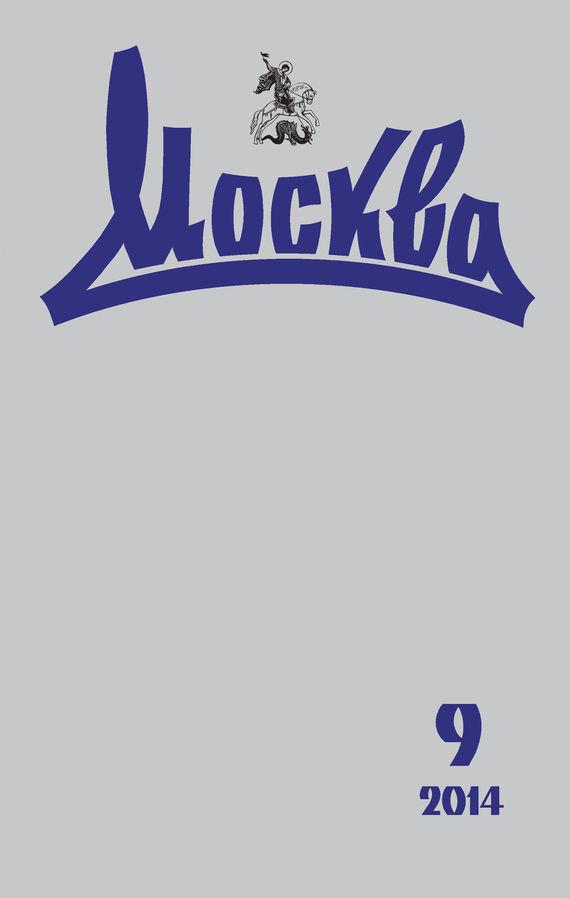 Отсутствует Журнал русской культуры «Москва» №09/2014