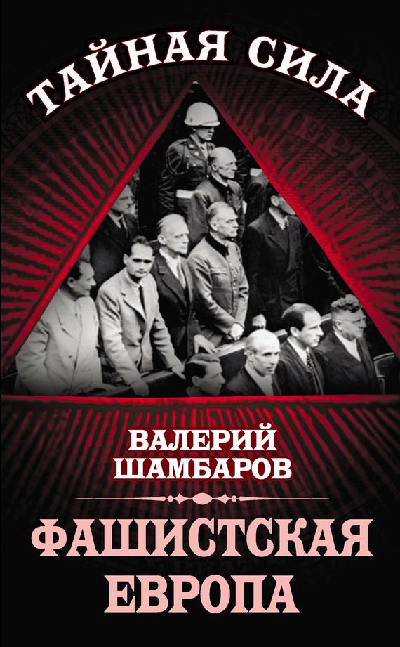 Валерий Шамбаров Фашистская Европа валерий шамбаров казачество путь воинов христовых