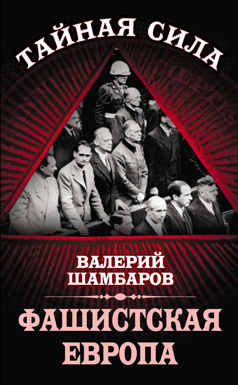 Валерий шамбаров книги скачать