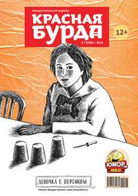 Отсутствует - Красная бурда. Юмористический журнал №07 (240) 2014