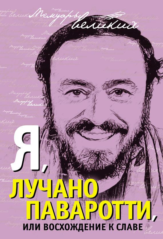 Лучано Паваротти бесплатно