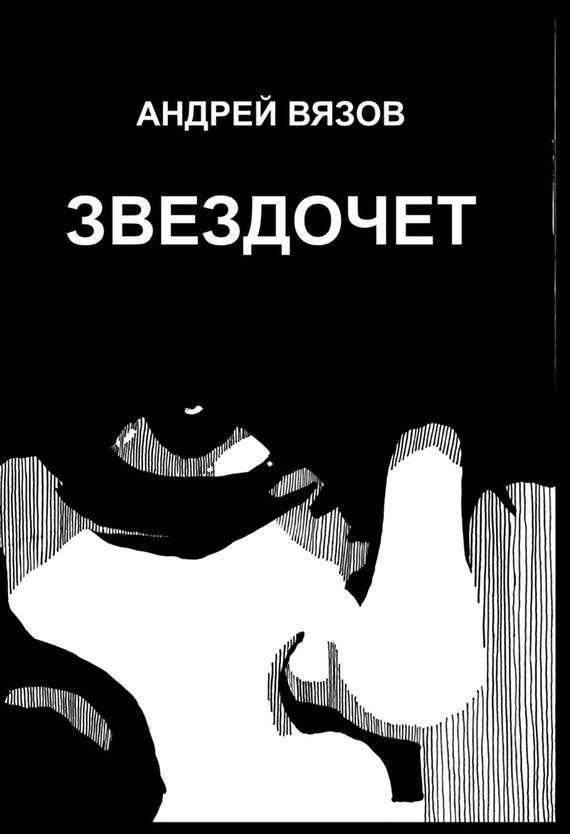 Андрей Вязов Звездочет антон иванов загадка исчезнувшего друга
