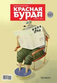 Отсутствует - Красная бурда. Юмористический журнал №04 (237) 2014