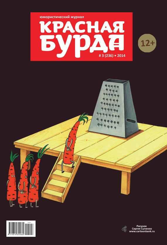 Отсутствует Красная бурда. Юмористический журнал №03 (236) 2014 отсутствует красная бурда юмористический журнал 03 2016