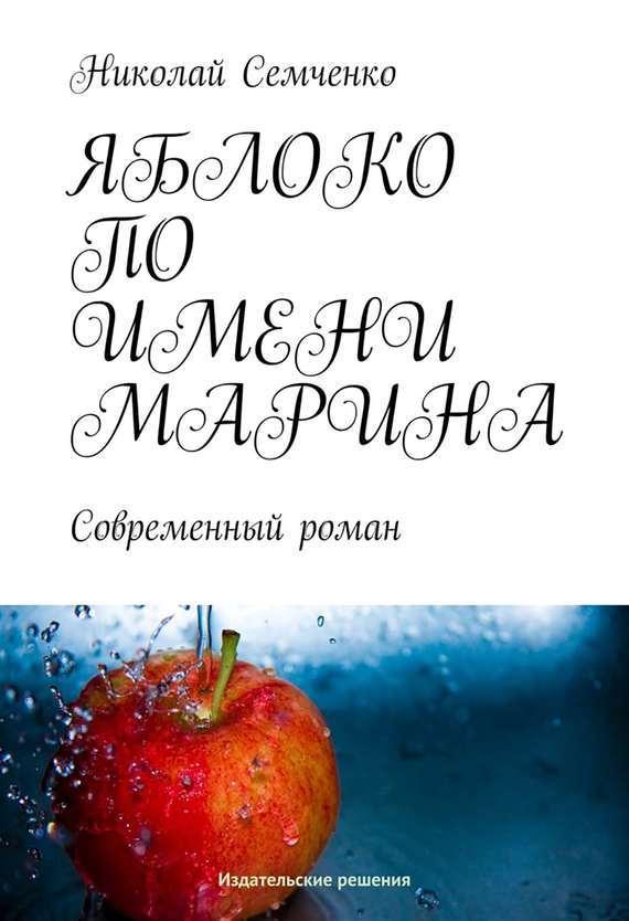 Обложка книги Яблоко по имени Марина, автор Семченко, Николай