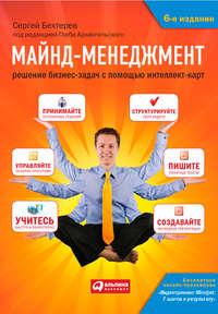Бехтерев, Сергей  - Майнд-менеджмент. Решение бизнес-задач с помощью интеллект-карт