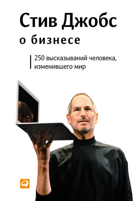 бесплатно Стив Джобс о бизнесе. 250 высказываний человека, изменившего мир Скачать Стив Джобс