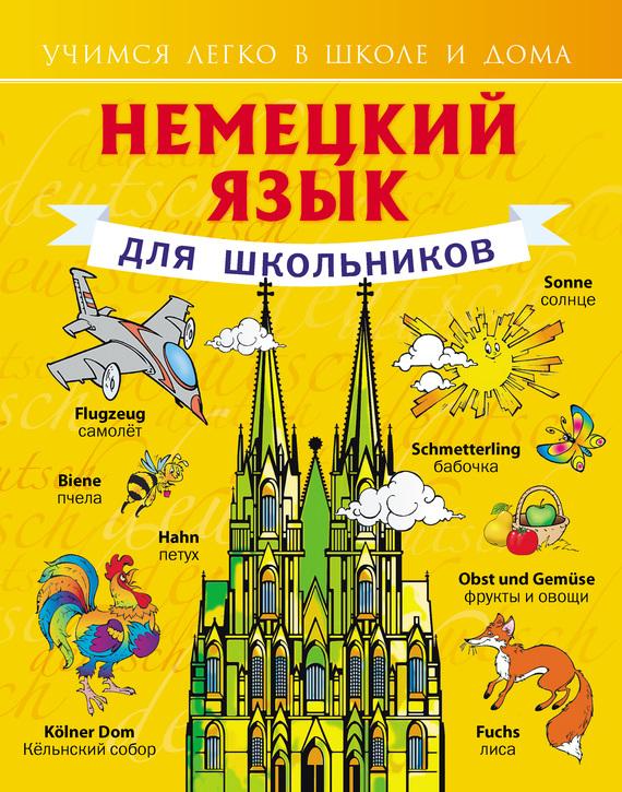 С. А. Матвеев Немецкий язык для школьников