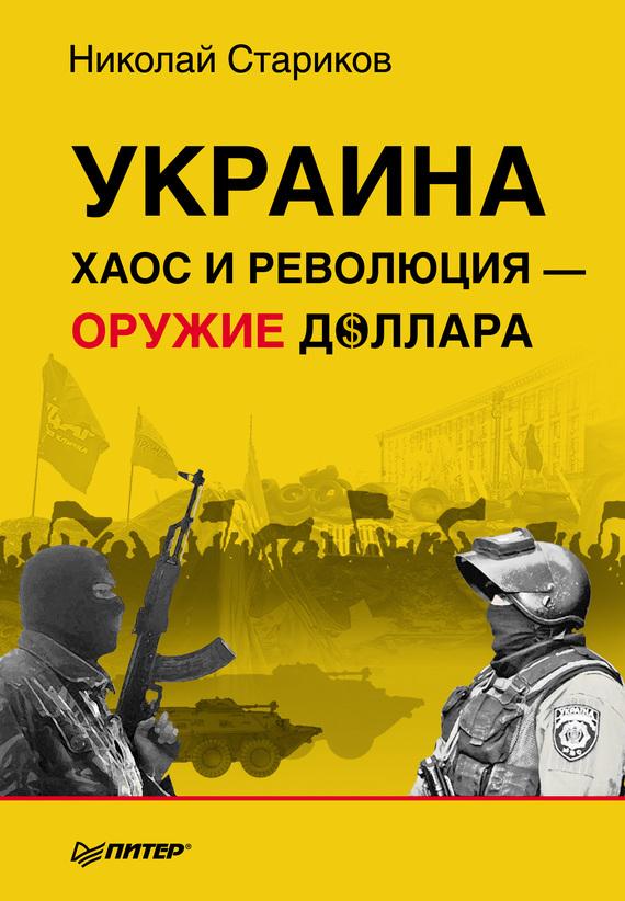 Николай Стариков - Украина. Хаос и революция – оружие доллара