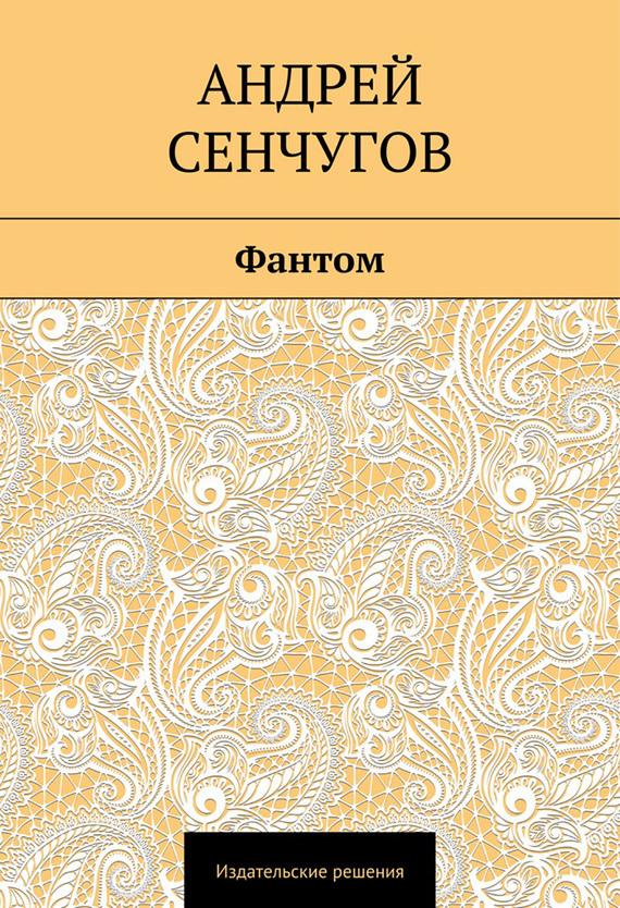 Аркадий и Борис Стругацкие Сказка о Тройке