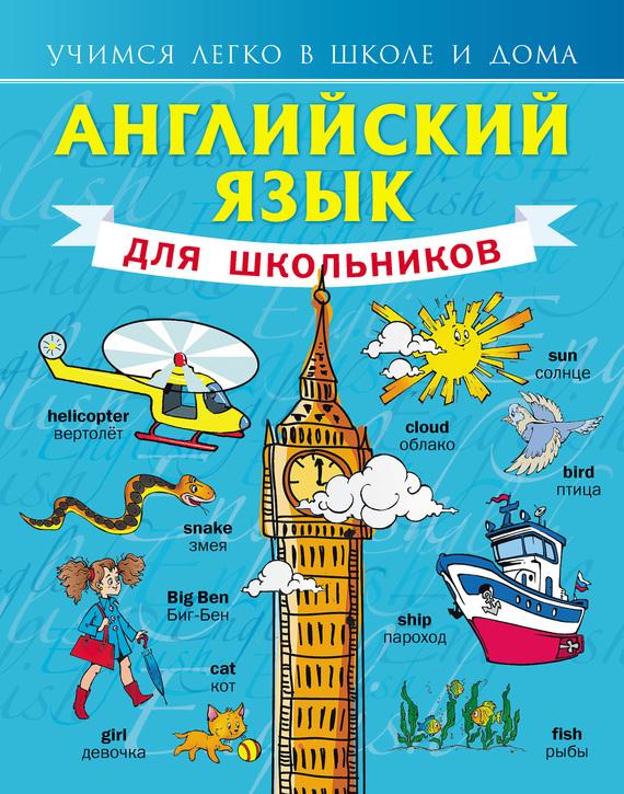 С. А. Матвеев Английский язык для школьников
