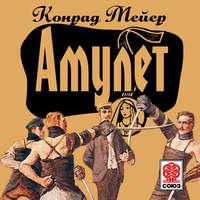 Мейер, Конрад  - Амулет