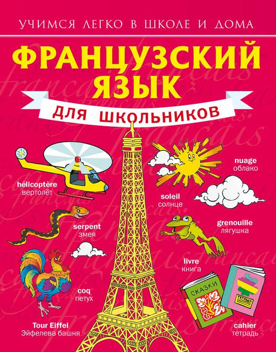 С. А. Матвеев Французский язык для школьников кочергина в к финский это здорово учебное пособие для школьников книга 4 cd