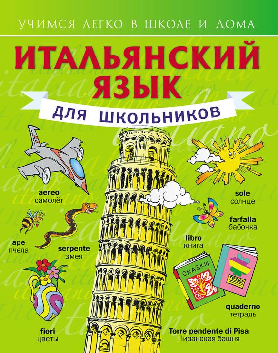 С. А. Матвеев Итальянский язык для школьников кочергина в к финский это здорово учебное пособие для школьников книга 4 cd