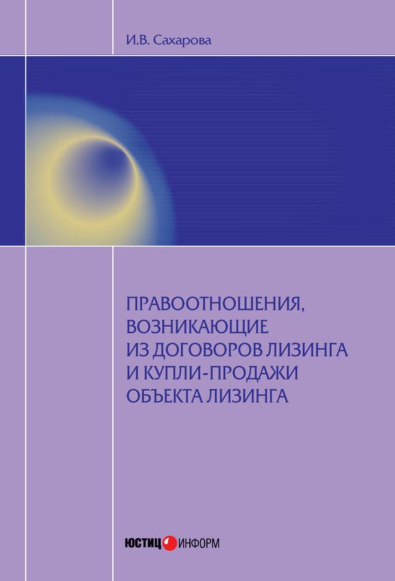 напряженная интрига в книге Ирина Сахарова