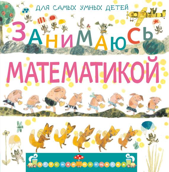 Обложка книги Занимаюсь математикой, автор Дружинина, Марина