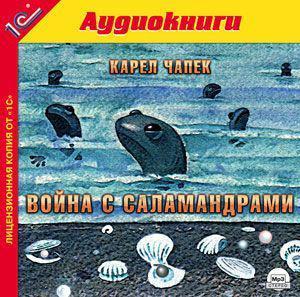 Карел  Чапек Война с саламандрами карел чапек война с саламандрами