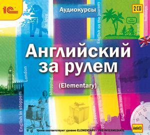 Авторский коллектив Английский за рулем. Выпуск 2 (Elementary) елена александровна власова ряды