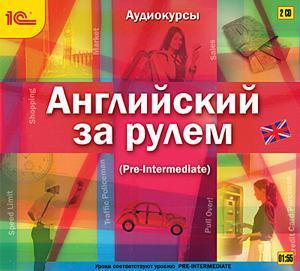 Авторский коллектив Английский за рулем. Выпуск 3 (Pre-Intermediate)