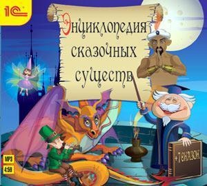 Авторский коллектив Энциклопедия сказочных существ+сказки