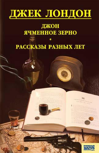 Джек Лондон - Джон Ячменное Зерно. Рассказы разных лет (сборник)