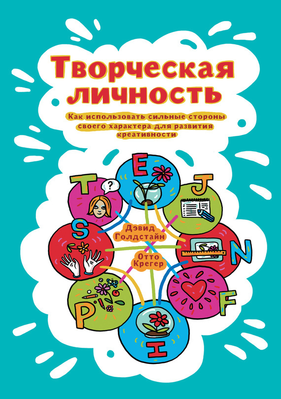 Обложка книги Творческая личность. Как использовать сильные стороны своего характера для развития креативности, автор Крегер, Отто