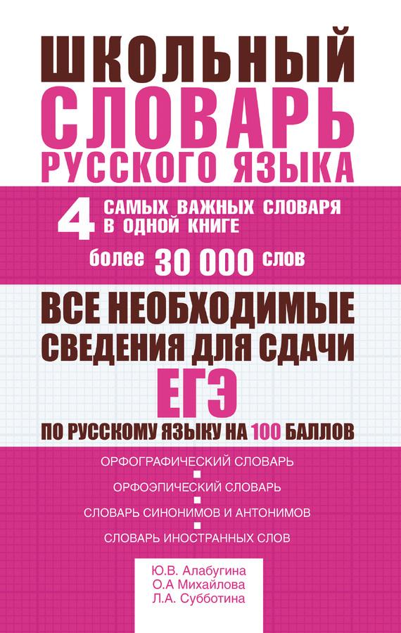 Школьный словарь русского языка. 4 самых важных словаря в одной книге. Более 30 000 слов