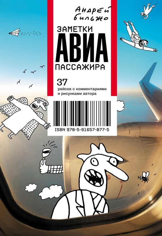 Скачать Заметки авиапассажира. 37 рейсов с комментариями и рисунками автора бесплатно Андрей Бильжо
