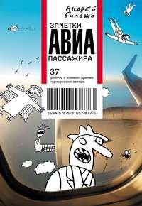 Бильжо, Андрей  - Заметки авиапассажира. 37 рейсов с комментариями и рисунками автора