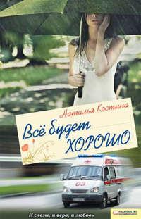 Костина, Наталья  - Всё будет хорошо
