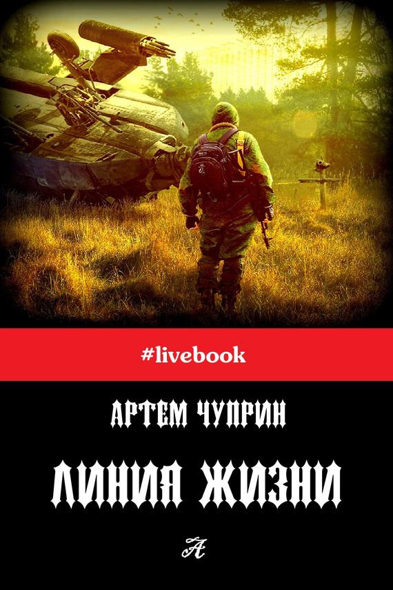 Линия жизни (сборник)