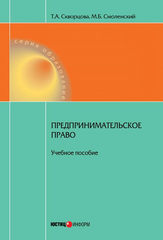 Т. А. Скворцова Предпринимательское право. Учебное пособие