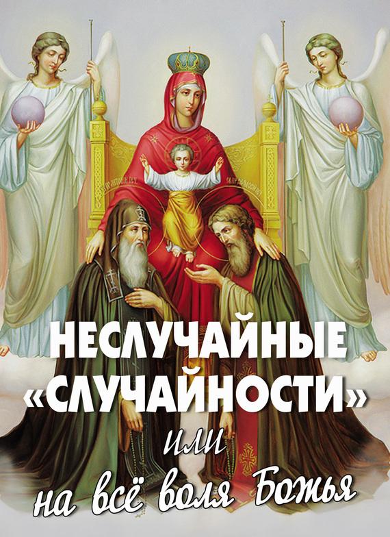 Неслучайные случайности , или На все воля Божья развивается быстро и настойчиво