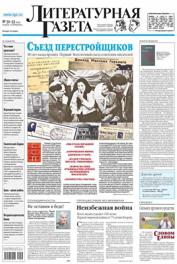 Литературная газета №32-33 (6475) 2014