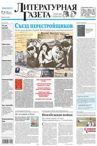 - Литературная газета №32-33 (6475) 2014
