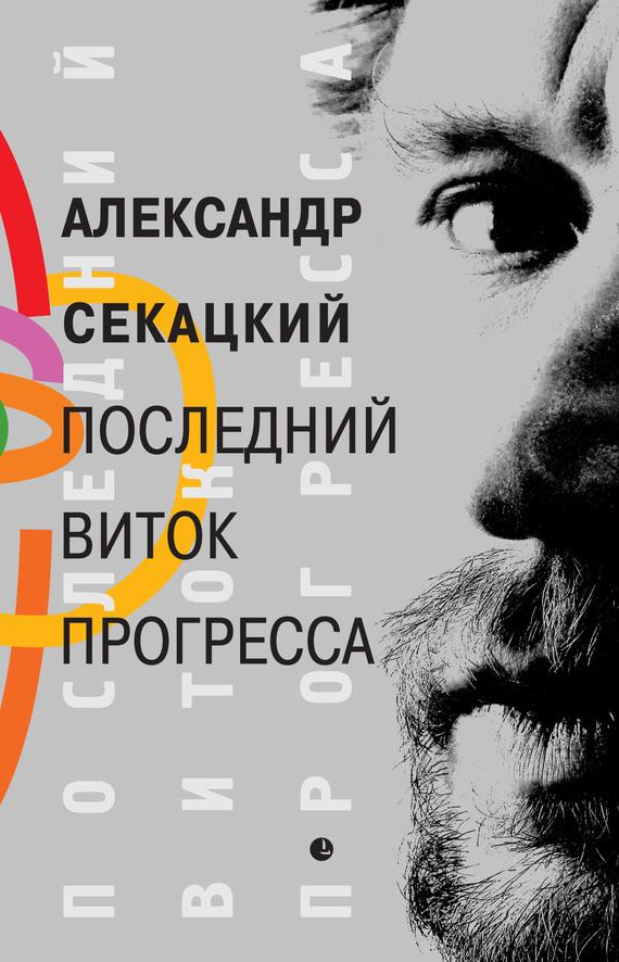 Александр Секацкий бесплатно