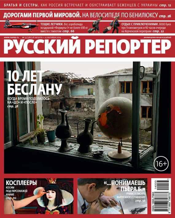 Отсутствует Русский Репортер №33/2014 отсутствует русский репортер 16 17 2014