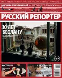 - Русский Репортер №33/2014