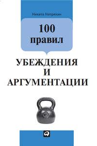 - 100 правил убеждения и аргументации