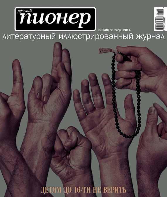 Отсутствует Русский пионер №6 (48), сентябрь 2014 автомагнитолу в сан петербурге пионер бизнес ц юнона