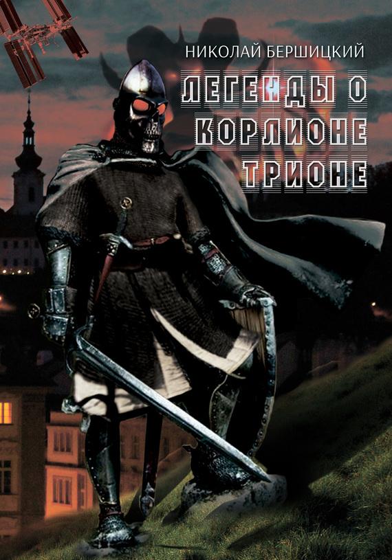 Скачать Легенды о Корлионе Трионе бесплатно Николай Бершицкий