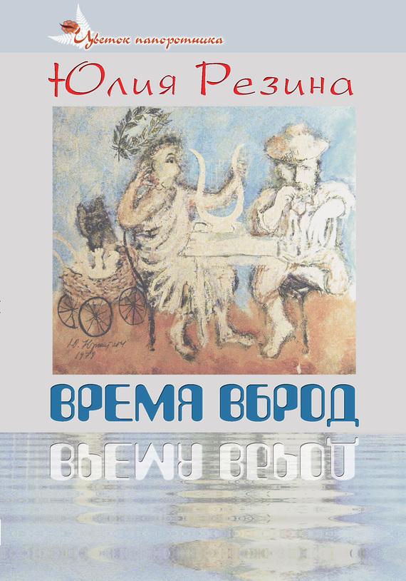 Юлия Резина Время вброд зимняя резина на оку в москве