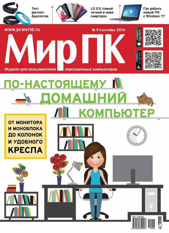 все цены на Мир ПК Журнал «Мир ПК» №09/2014 онлайн