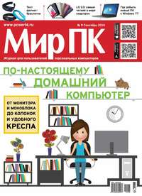 - Журнал «Мир ПК» &#847009/2014