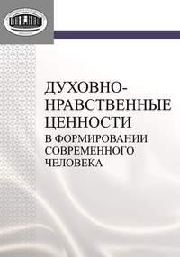 Павловская, О. А.  - Духовно-нравственные ценности в формировании современного человека