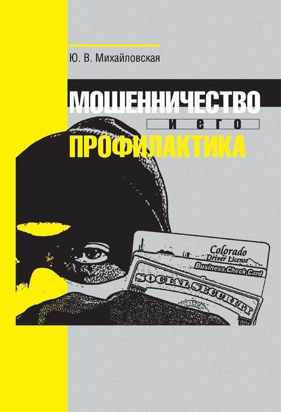 купить Ю. В. Михайловская Мошенничество и его профилактика недорого