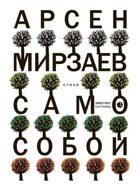 захватывающий сюжет в книге Арсен Мирзаев