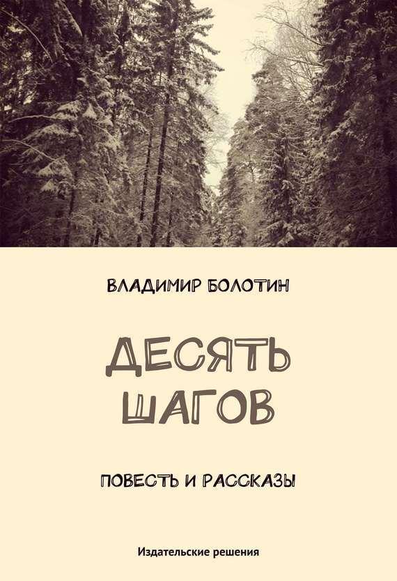 Книга автора блога