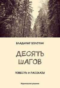 Болотин, Владимир  - Десять шагов (сборник)